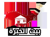 شركة بيت الخبره | 0506691641 Logo